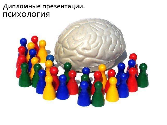 Пример дипломной презентации по педагогике.