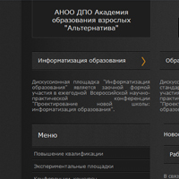 АНОО ДПО (ПК) «Альтернатива»