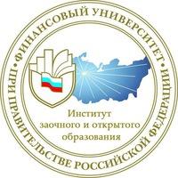 Институт заочного и открытого образования