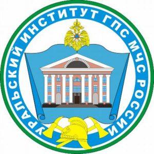 Уральский институт ГПС МЧС России