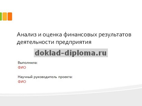 Титульный слайд дипломной презентации.