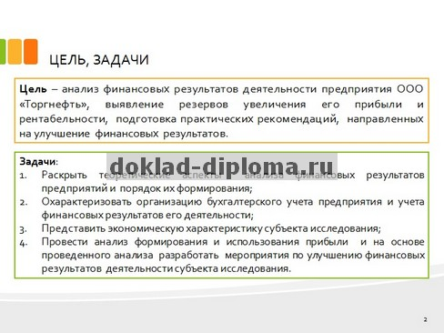 Второй слайд презентации к диплому.