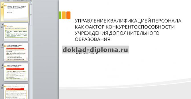 Пример оформления титульного слайда.