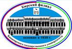 БГУ Бирск
