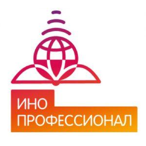 Сессия под ключ в ИНО «Профессионал»