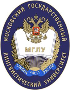 Сессия под ключ в Московском государственном лингвистическом университете