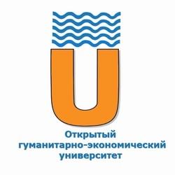 Открытый гуманитарно-экономический университет